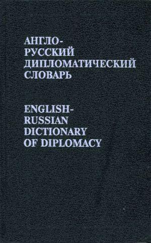 English-Russian Dictionary of Diplomatics.