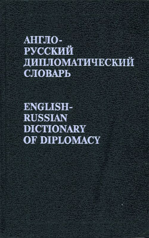 English-Russian Dictionary of Diplomatics.