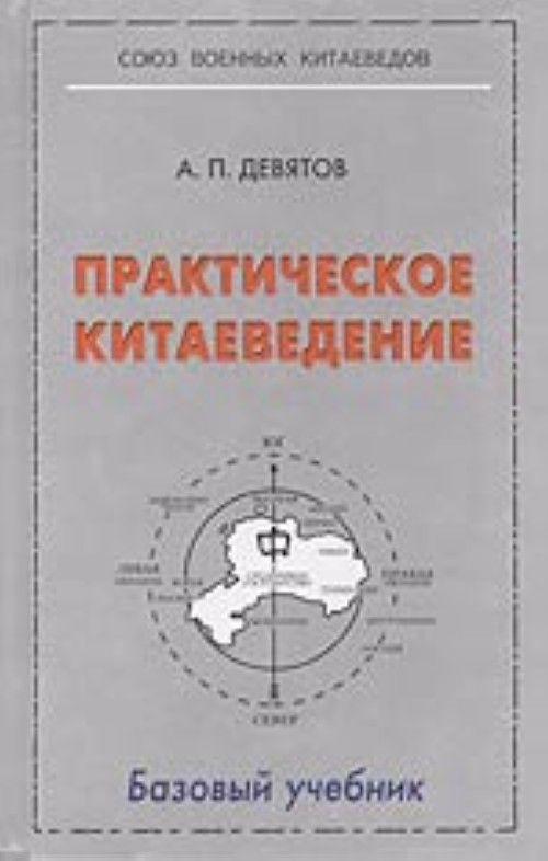 Практическое китаеведение (базовый учебник)