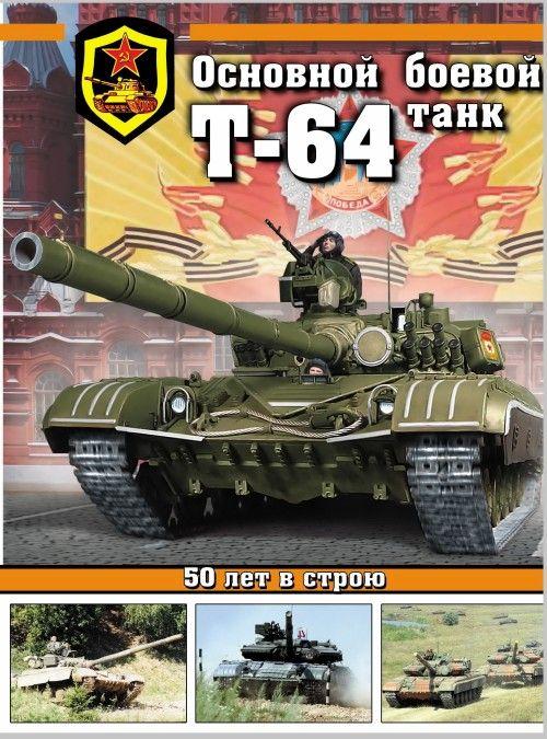 Основной боевой танк Т-64.