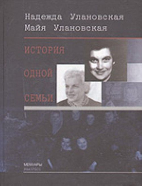 История одной семьи (мемуары)