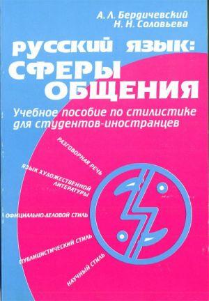 Russkij jazyk: Sfery obschenija. Uchebnoe posobie po stilistike dlja studentov-inostrantsev.