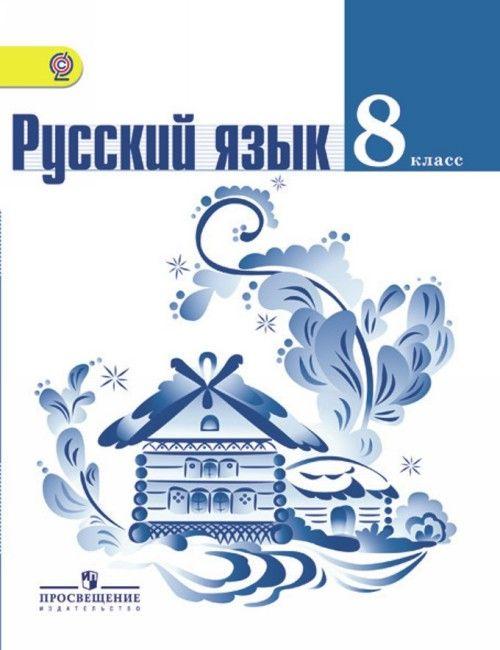 Russkij jazyk: Uchebnik dlja 8 klassa obscheobrazovatelnykh uchrezhdenij