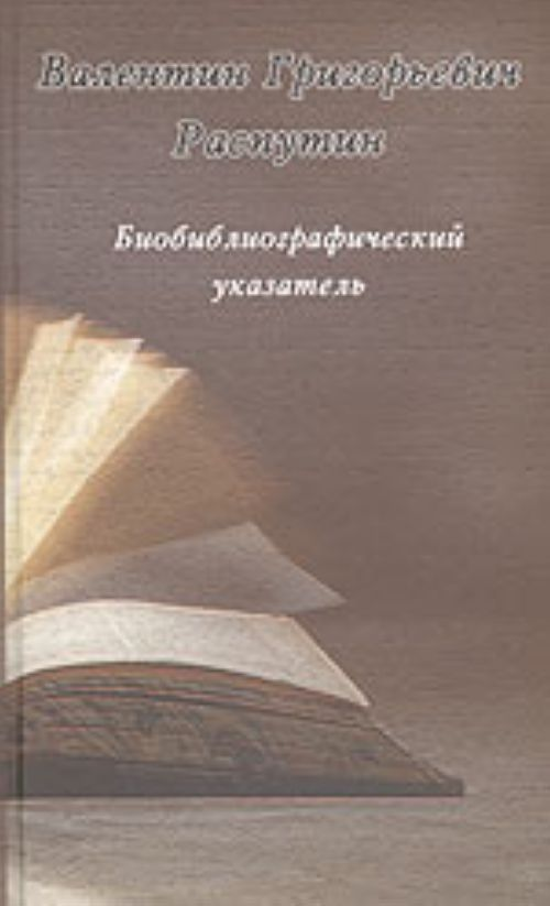 Валентин Григорьевич Распутин. Библиографический указатель