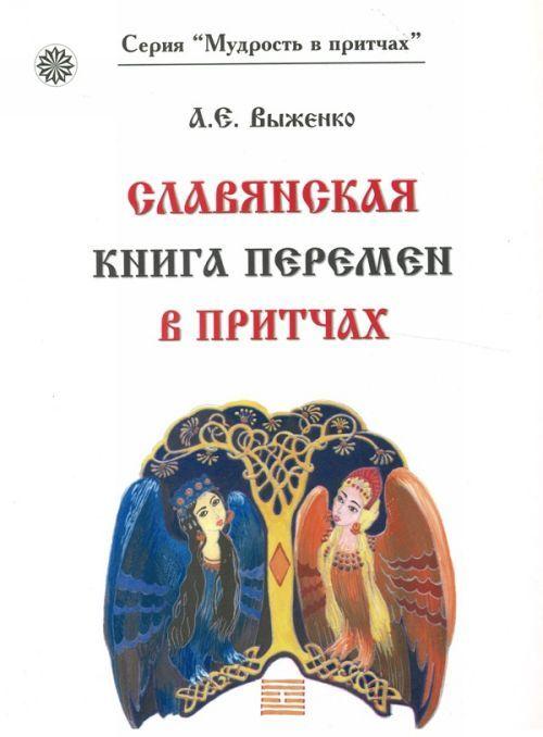 Slavjanskaja kniga peremen v pritchakh