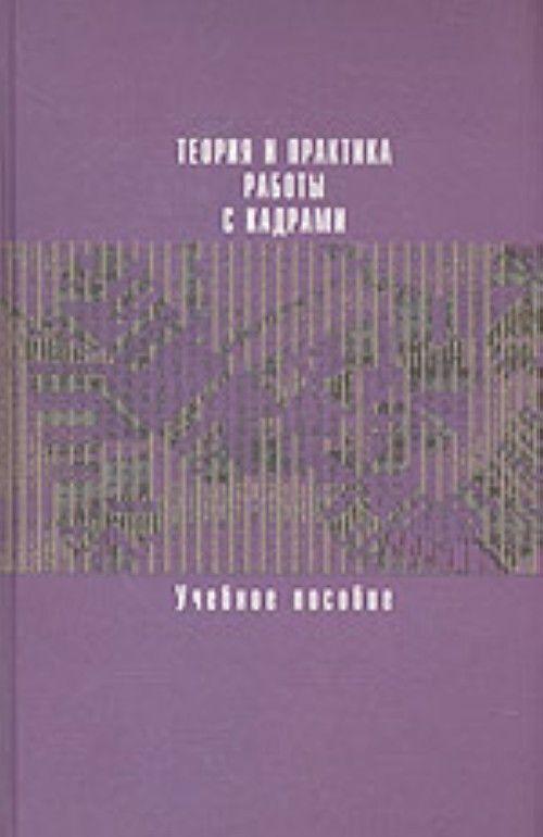 Теория и практика работы с кадрами (учебное пособие)