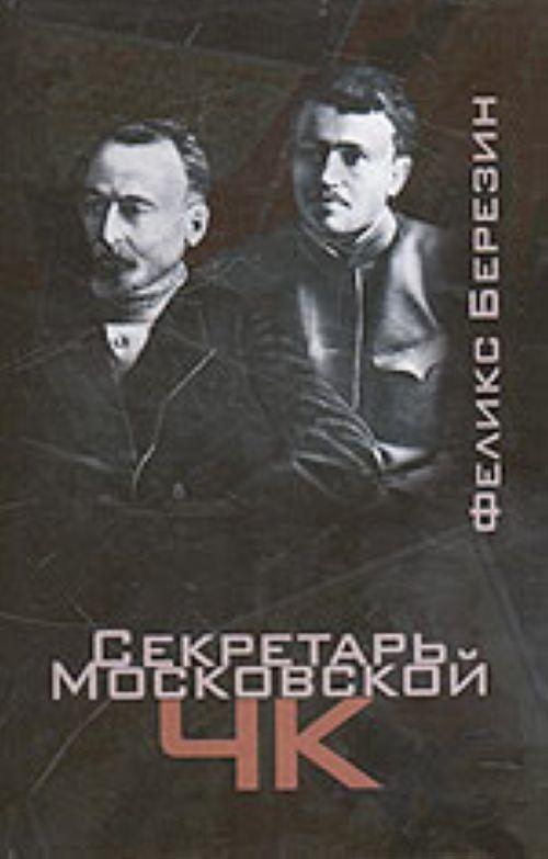 Sekretar Moskovskoj CHK