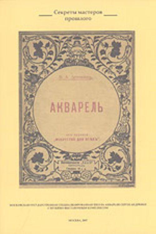 Акварель (репринт издания 1915 г.)