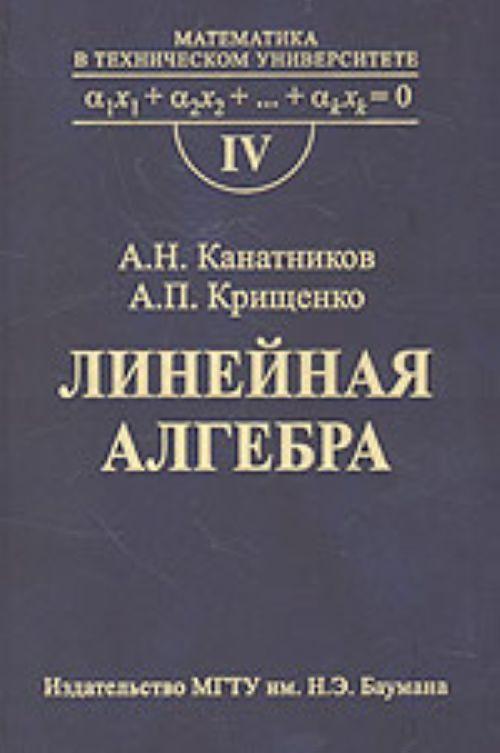 Линейная алгебра (учебник для вузов, вып. 4 серии, 4-е изд. испр.)