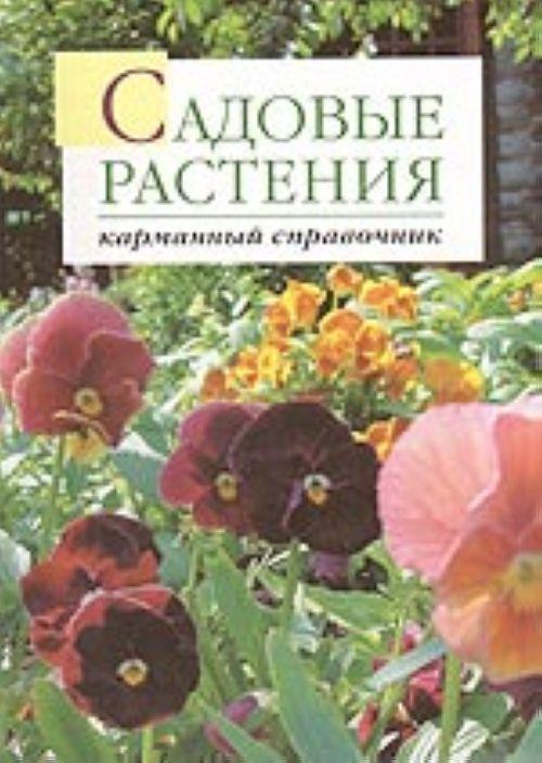 Садовые растения (карманный справочник)