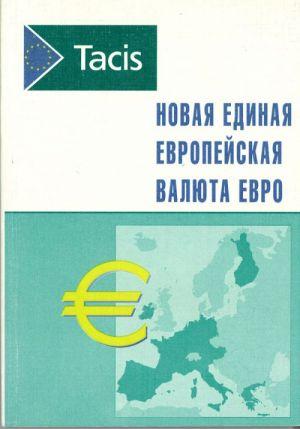 Novaja edinaja evropejskaja valjuta evro.
