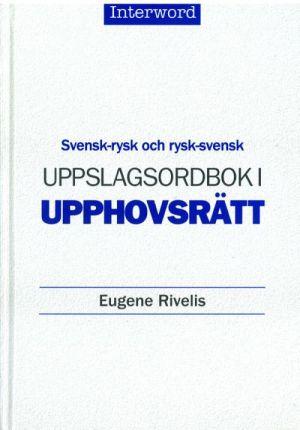 Svensk-rysk och rysk-svensk Uppslagsordbok i upphovsrätt