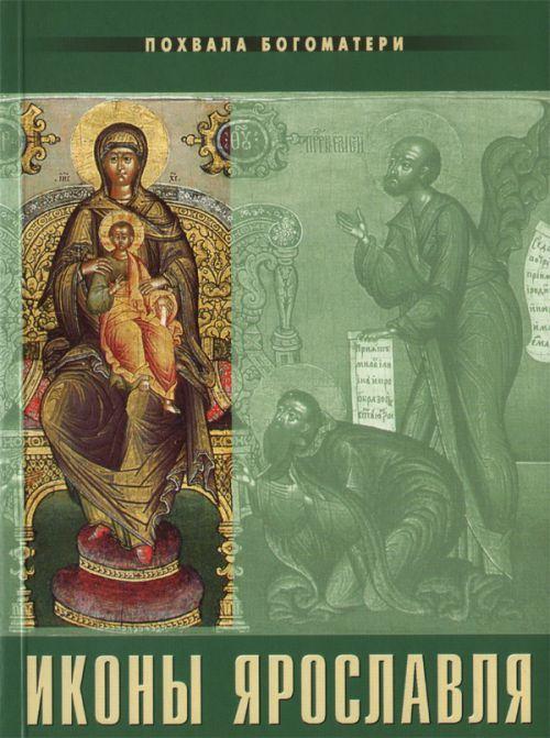 Иконы Ярославля. Похвала Богоматери.