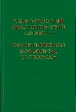 English-Russian Ecological Dictionary.