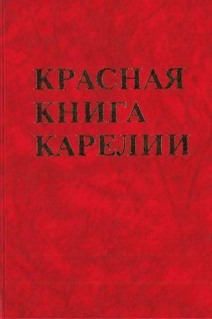 Krasnaja kniga Karelii. The Red Book of Carelia.