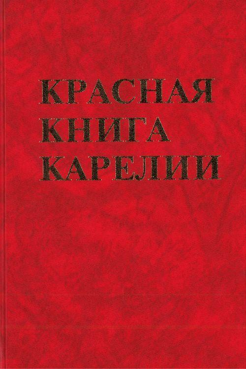 Krasnaja kniga Karelii. The Red Book of Carelia.