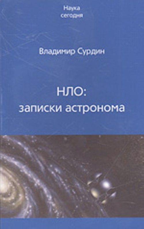 НЛО: записки астронома