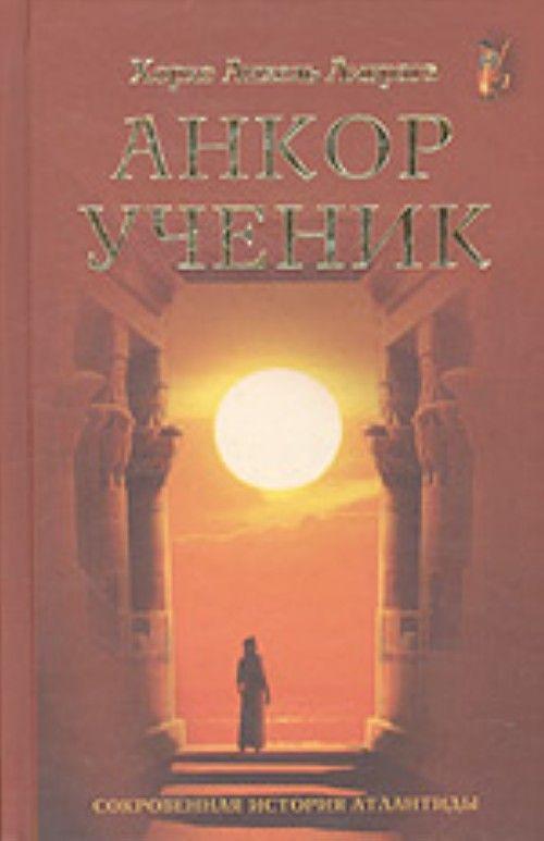 Анкор-ученик (роман)
