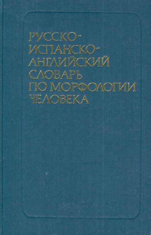 Русско-испанско-английский словарь по морфологии человека, ок. 15 000 терминов