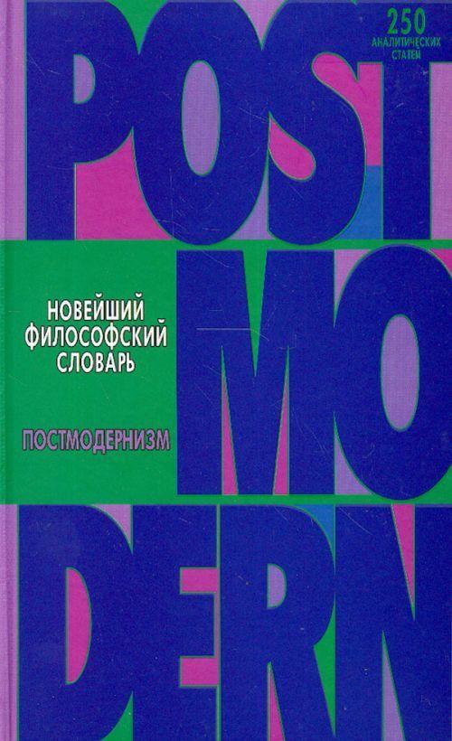 Новейший философский словарь. Постмодернизм