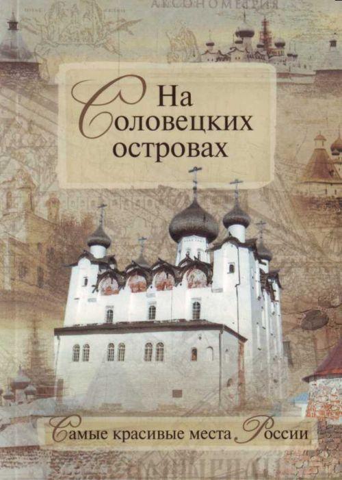 Na Solovetskikh ostrovakh.