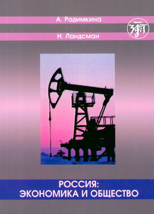 Russia: Economics and Society. Texts and Exercises