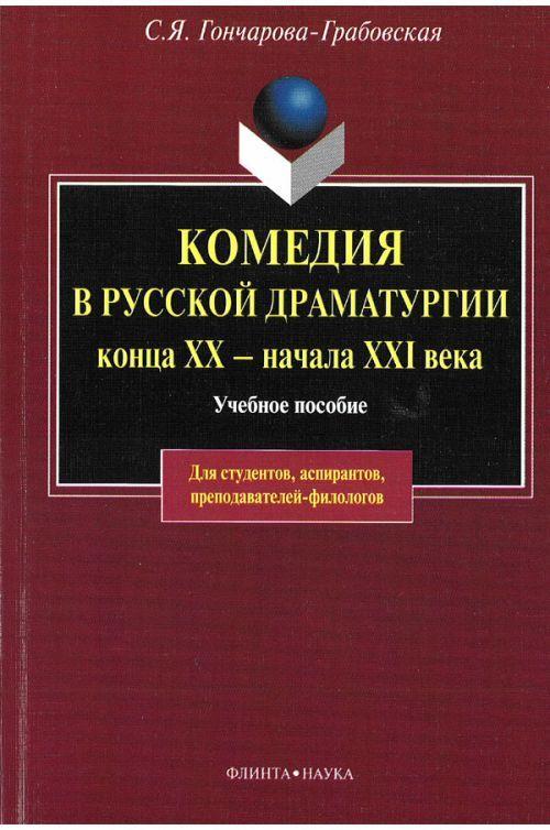 Komedija v russkoj dramaturgii kontsa 20 - nachala 21 veka