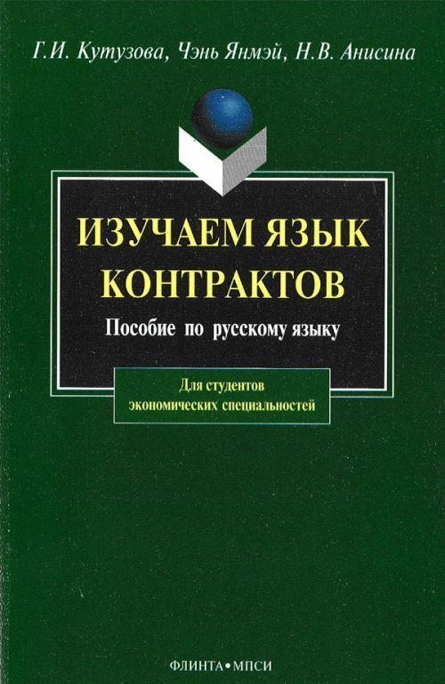 Изучаем язык контрактов. Пособие по русскому языку