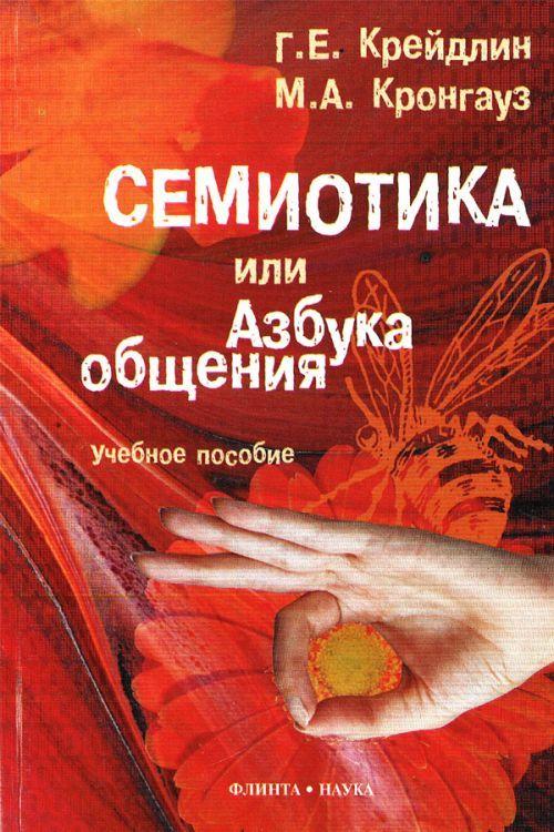 Semiotika, ili Azbuka obschenija: uchebnoe posobie