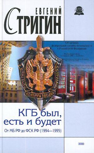 KGB byl, est i budet. Ot MB RF do FSK RF (1994-1995)