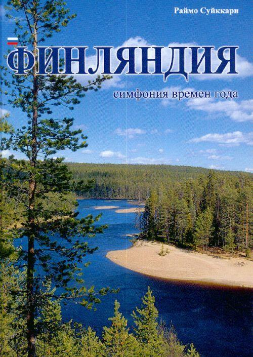 Финляндия. Симфония времен года