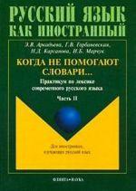 Когда не помогают словари...: Практикум по лексике современного русского языка: Часть 2