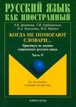 Kogda ne pomogajut slovari...: Praktikum po leksike sovremennogo russkogo jazyka: Chast 2