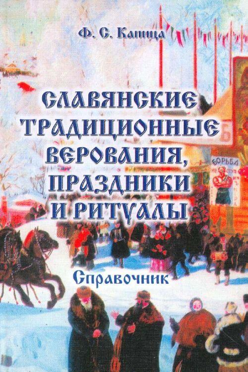 Славянские традиционные верования, праздники и ритуалы.