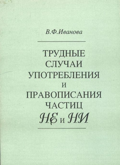 Trudnye sluchai upotreblenie i pravopisanija chastits NE i NI.