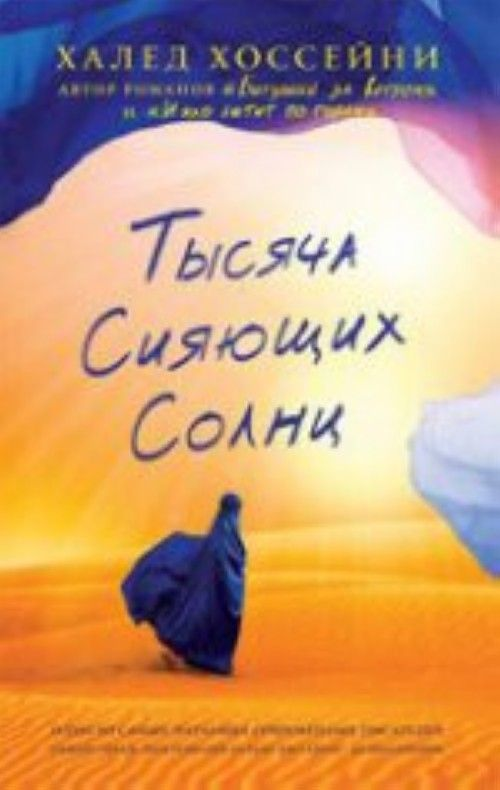 Tysjacha sijajuschikh solnts