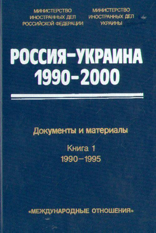 Россия-Украина 1990-2000. Документы и материалы. В 2 томах.