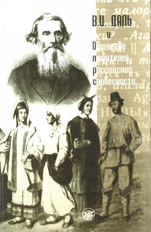 В.И. Даль и общество любителей российской словесности