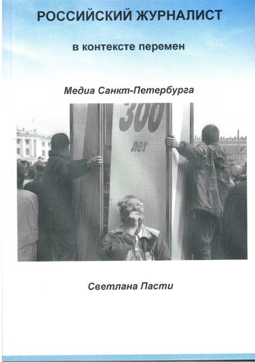 Rossijskij zhurnalist v kontekste peremen. Media Sankt-Peterburga