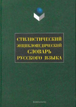 Stilisticheskij entsiklopedicheskij slovar russkogo jazyka.