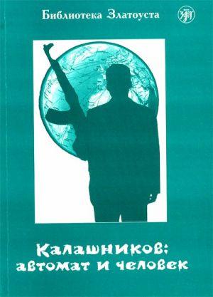 Kalashnikov: avtomat i chelovek. Adaptirovannyj tekst.