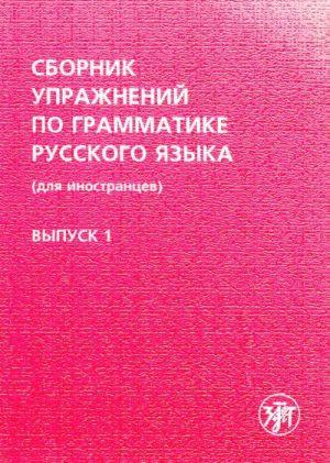 Sbornik uprazhnenij po grammatike russkogo jazyka. Vyp. 1. Nachalnyj etap obuchenija, otvety k nekotorym zadanijam.