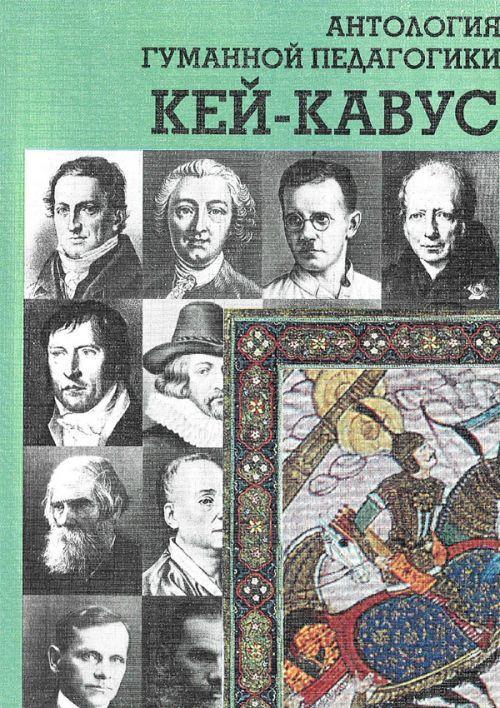 Кей-Кавус
