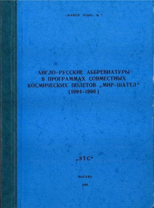 Англо-русские аббревиатуры в программах совместных космических полетов