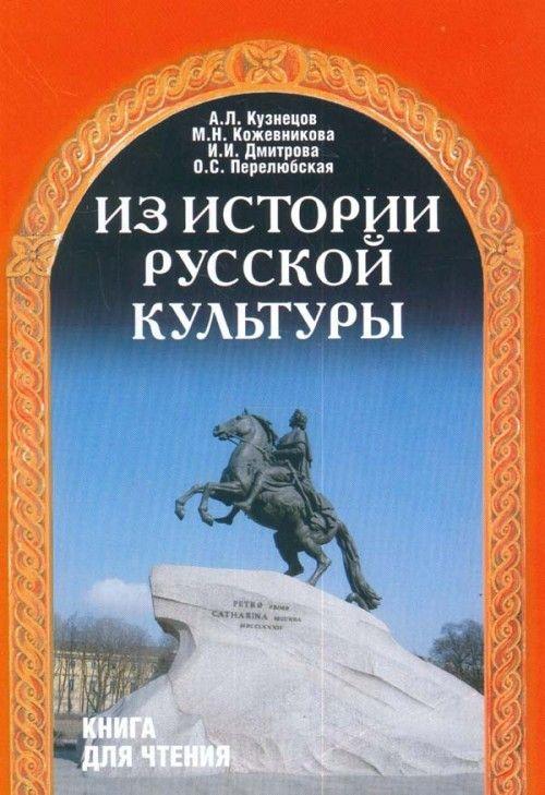 Из истории русской культуры. Пособие для иностранцев, изучающих русский язык.