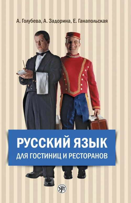 Russkij jazyk dlja gostinits i restoranov / Russian for hotels and restaurants. Oppikirja ja CD-MP3