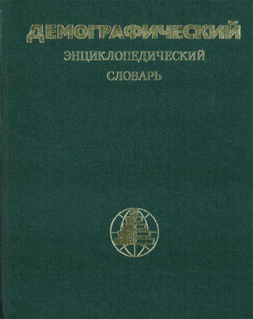 Демографический энциклопедический словарь.