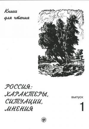 Rossija: kharaktery, situatsii, mnenija. Kniga dlja chtenija s adaptirovannymi tekstami. Vypusk 1.