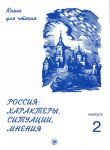 Rossija: Kharaktery, situatsii, mnenija. Kniga dlja chtenija s adaptirovannymi tekstami. Vypusk 2.