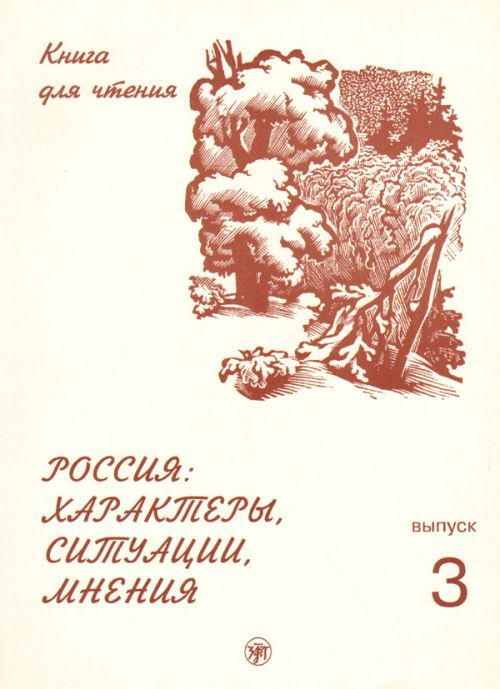 Rossija: Kharaktery, situatsii, mnenija. Kniga dlja chtenija s adaptirovannymi tekstami. Vypusk 3.